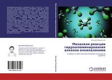 Portada del libro de Механизм реакции гидроалюминирования алкенов алкилаланами