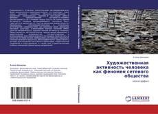 Bookcover of Художественная активность человека как феномен сетевого общества