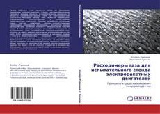 Bookcover of Расходомеры газа для испытательного стенда электроракетных двигателей