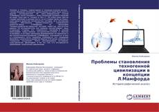 Borítókép a  Проблемы становления техногенной цивилизации в концепции Л.Мамфорда - hoz