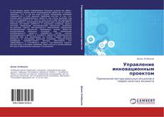 Bookcover of Управление инновационным проектом