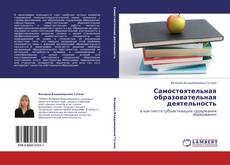 Bookcover of Самостоятельная образовательная деятельность