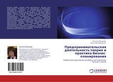 Portada del libro de Предпринимательская деятельность:теория и практика бизнес-планирования