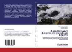 Bookcover of Биология двух фенотипических форм форели
