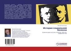 Bookcover of История социальной болезни