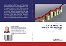 Buchcover von Стохастические модели процентных ставок