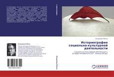 Обложка Историография социально-культурной деятельности