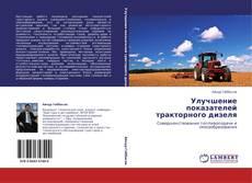 Portada del libro de Улучшение показателей тракторного дизеля