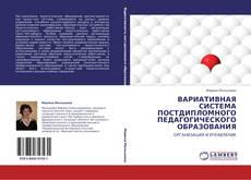Portada del libro de ВАРИАТИВНАЯ СИСТЕМА ПОСТДИПЛОМНОГО ПЕДАГОГИЧЕСКОГО ОБРАЗОВАНИЯ