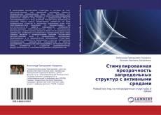 Bookcover of Стимулированная прозрачность запредельных структур с активными средами