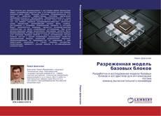 Bookcover of Разреженная модель базовых блоков