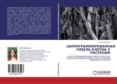 Capa do livro de ЗАПРОГРАММИРОВАННАЯ ГИБЕЛЬ КЛЕТОК У РАСТЕНИЙ