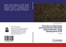 Bookcover of Состав и структура альгоценозов посевов многолетних трав Предуралья РБ