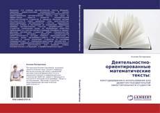 Bookcover of Деятельностно-ориентированные математические тексты: