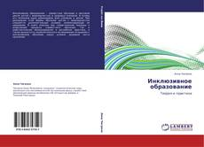 Buchcover von Инклюзивное образование