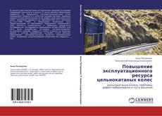 Bookcover of Повышение эксплуатационного ресурса цельнокатаных колес