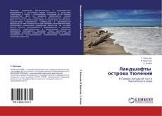 Bookcover of Ландшафты    острова Тюлений