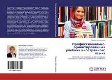 Обложка Профессионально-ориентированный учебник иностранного языка