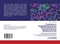 Создание и модифицирование биополимерных матриксов для биоимплантов的封面