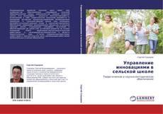 Управление инновациями в сельской школе kitap kapağı