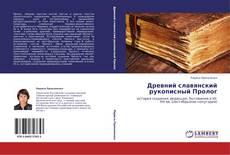 Древний славянский рукописный Пролог的封面