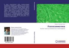 Bookcover of Психосемиотика