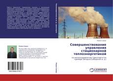 Buchcover von Совершенствование управления стационарной теплоэнергетикой