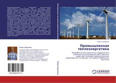 Bookcover of Промышленная теплоэнергетика