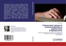 Обложка Семантика средств олицетворения в идиостиле И.Бродского