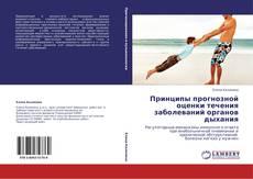 Bookcover of Принципы прогнозной оценки течения заболеваний органов дыхания