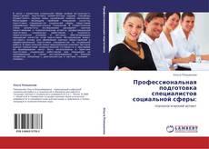 Buchcover von Профессиональная подготовка специалистов социальной сферы: