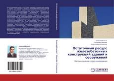 Buchcover von Остаточный ресурс железобетонных конструкций зданий и сооружений