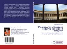 """Bookcover of """"Реконкиста - ключевое событие испанской истории"""""""