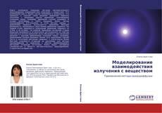 Bookcover of Моделирование взаимодействия излучения с веществом