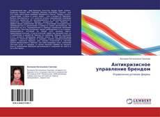 Buchcover von Антикризисное управление брендом