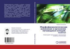 Copertina di Морфофизиологические изменения в организме питающихся клещей, Ixodinae