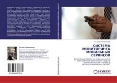 Capa do livro de СИСТЕМА МОНИТОРИНГА МОБИЛЬНЫХ СЕРВИСОВ