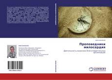 Bookcover of Проповедники милосердия