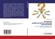 Bookcover of Развитие рефлексивных умений школьников