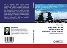Bookcover of Симфоника как методология толерантного спора