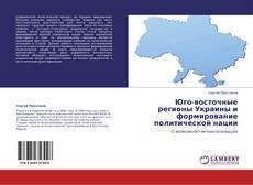 Portada del libro de Юго-восточные регионы Украины и формирование политической нации