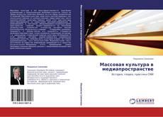 Capa do livro de Массовая культура в медиапространстве