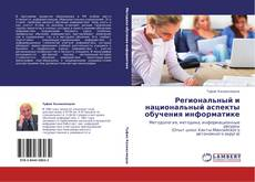 Couverture de Региональный и национальный аспекты обучения информатике