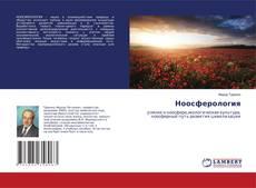 Capa do livro de Ноосферология