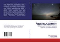 Bookcover of Структура и эволюция подсистем Галактики
