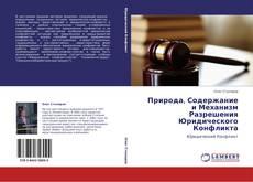 Bookcover of Природа, Содержание и Механизм Разрешения Юридического Конфликта