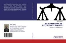Bookcover of ФЕНОМЕНОЛОГИЯ БЕССОЗНАТЕЛЬНОГО