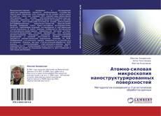 Portada del libro de Атомно-силовая микроскопия наноструктурированных поверхностей