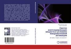 Copertina di Синтез азотсодержащих веществ в условиях микроволновой активации