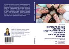 Copertina di ФОРМИРОВАНИЕ СТРАТЕГИЙ АУДИРОВАНИЯ ПРИ ОБУЧЕНИИ ИНОСТРАННЫМ ЯЗЫКАМ